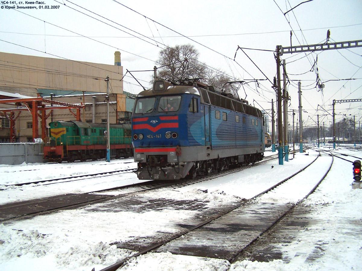 Електровоз ЧС4-141, ст. Київ-Пасс.