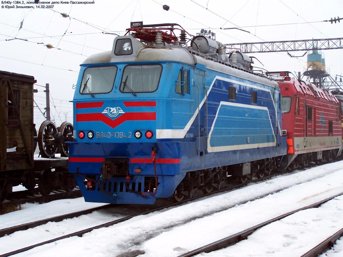 Електровоз ВЛ40У-1384.2, локомотивне депо Київ-Пасс.
