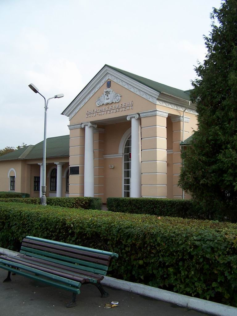 Вокзал станції Київ-Московський