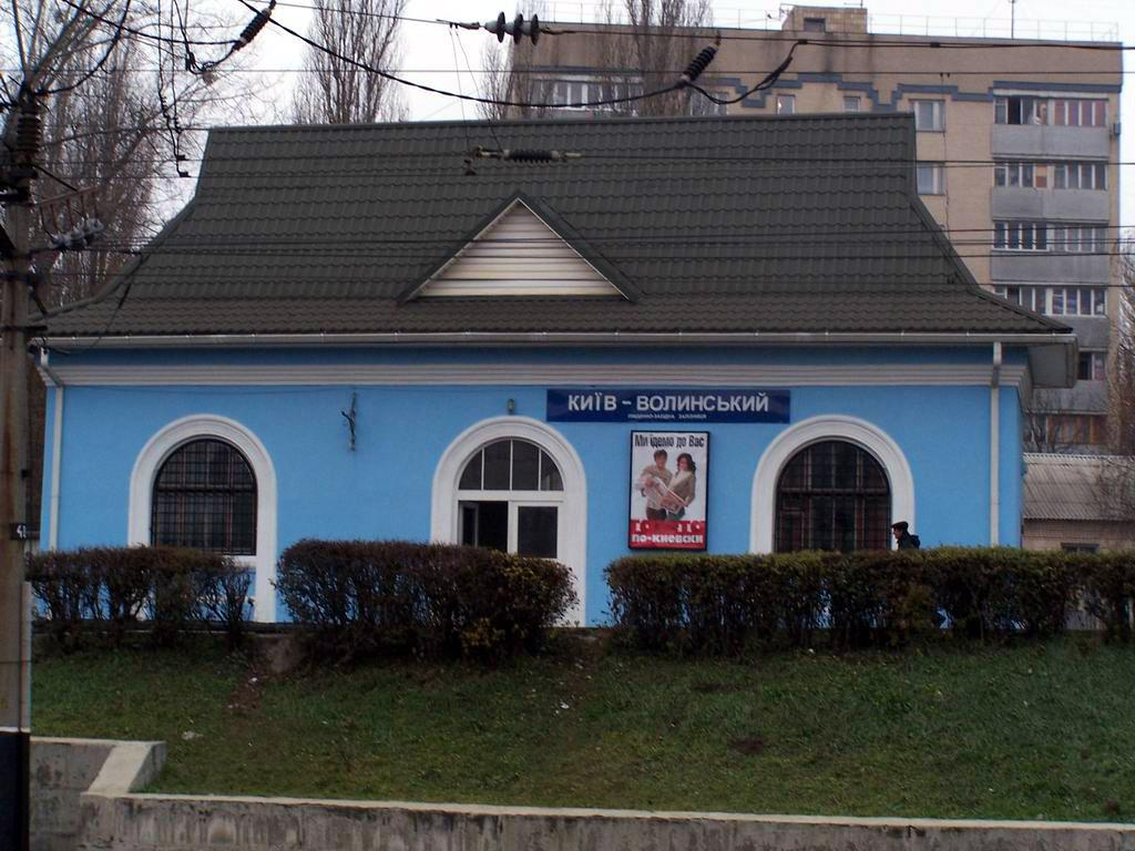 Станція Київ-Волинський