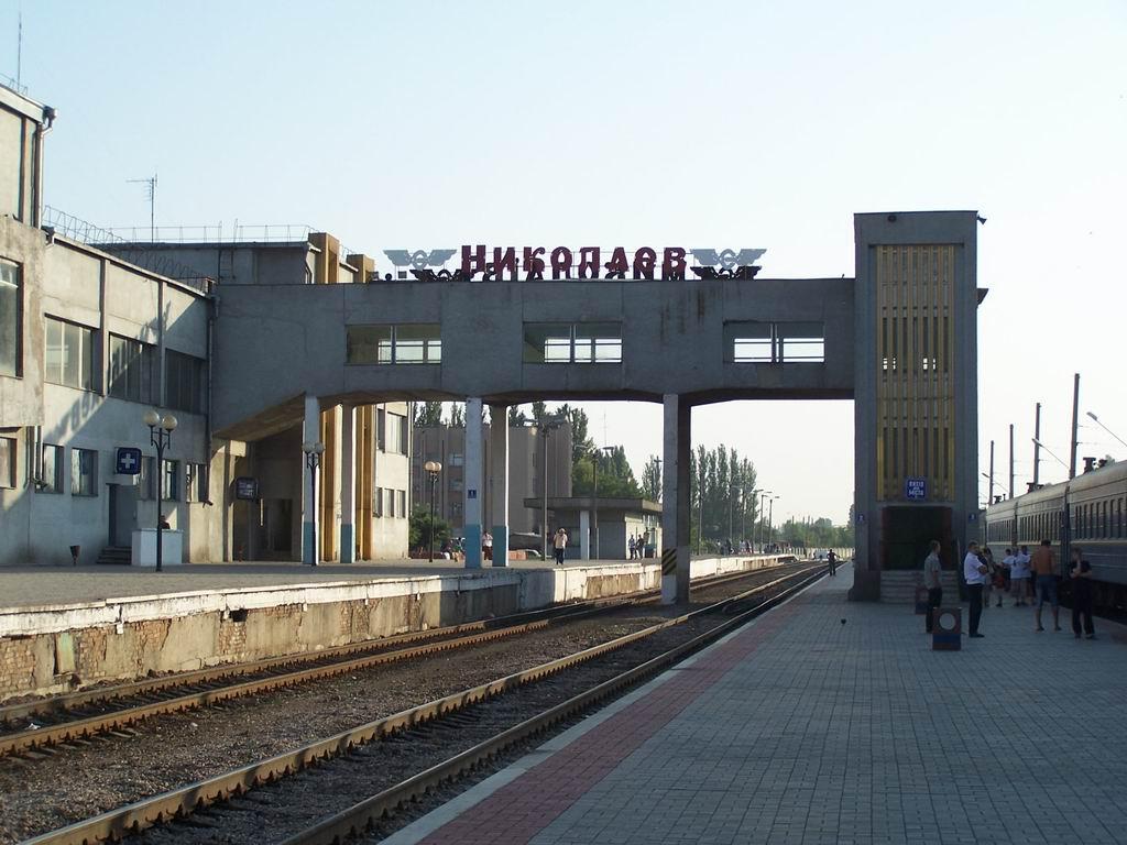 Вокзал Миколаїв