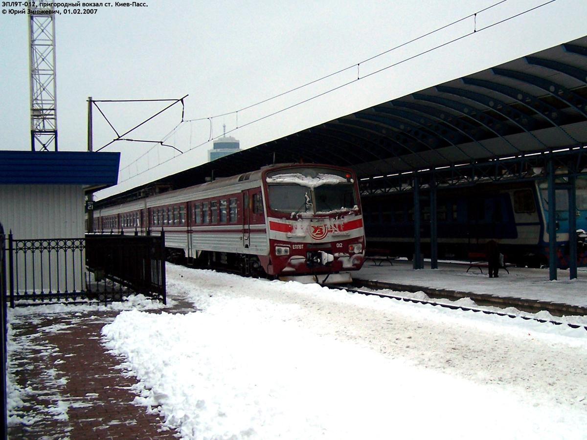 Електропоїзд ЕПЛ9Т-012, приміський вокзал ст. Київ-Пасс.