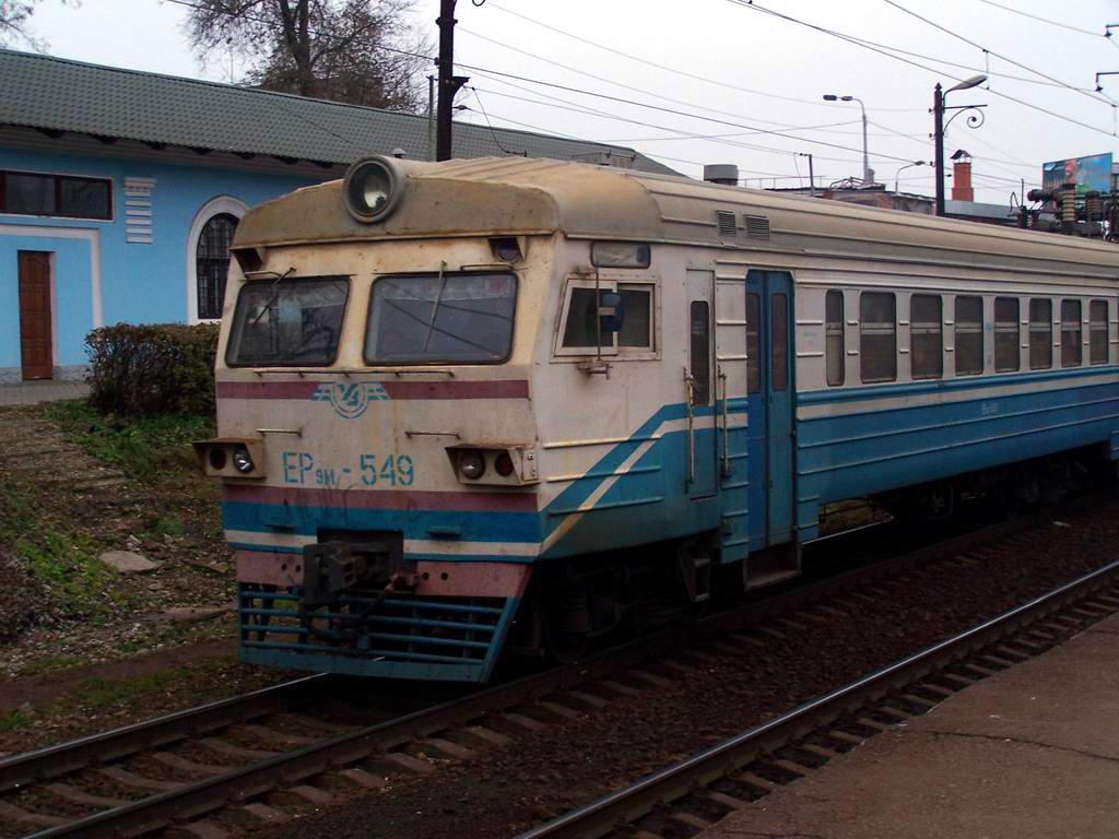 ЕР9м-549 на ст. Київ-Волинський