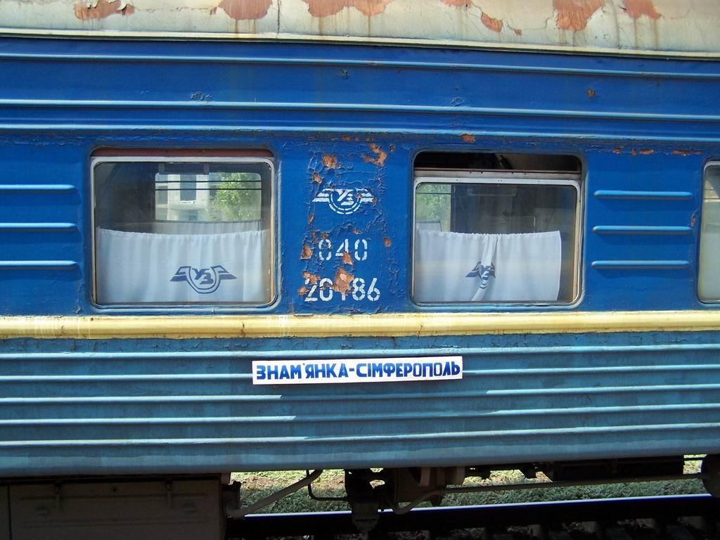 плацкартний вагон поїзда Симферопіль-Знам'янка