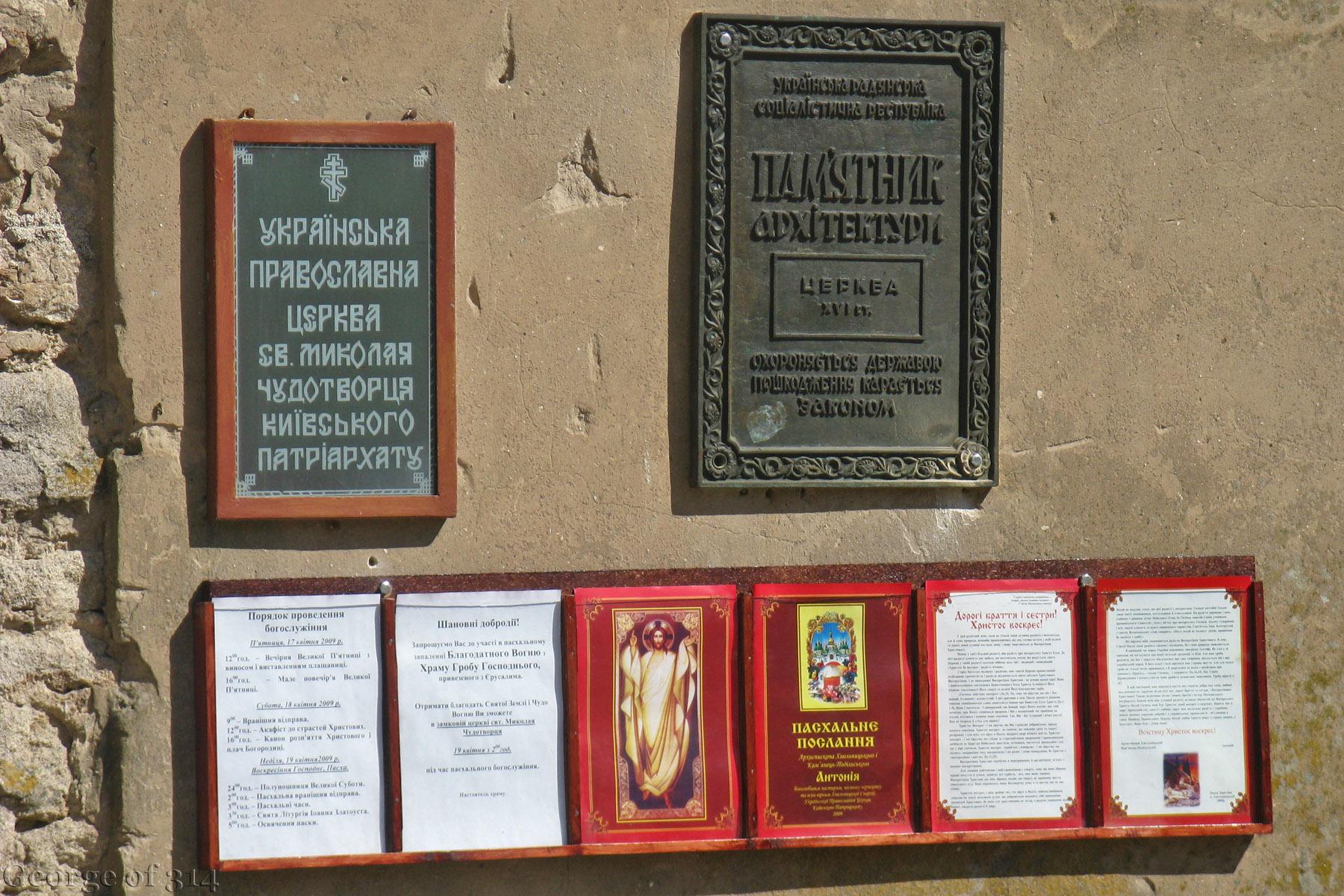 Таблички на Замковій церкві, замок Меджибіж